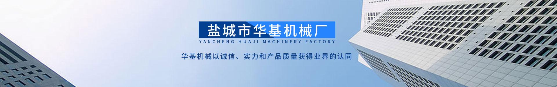 江苏华基自动化机械设备有限公司